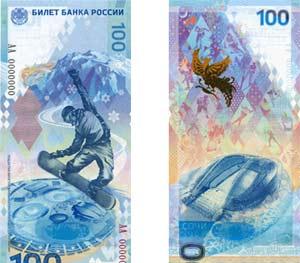 Купюра к олимпиаде в сочи советские значки
